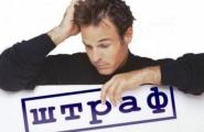 «Штрафы на работе»: какие взыскания из зарплаты законны?
