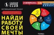 Caspian European Club проведет очередной тренинг для студентов