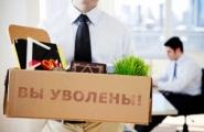 Причины по которым нужно немедленно расставаться с сотрудниками