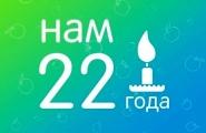 Кадровой компании Дипломат исполняется 22 года