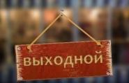 В связи с праздниками в Азербайджане будет 5 нерабочих дней