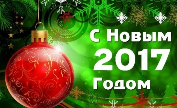 Всех с Наступающим Новым годом !
