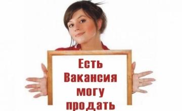 Просто покупаем информацию о свободных вакансиях в Баку