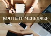 Несколько навыков, необходимых контент-менеджеру