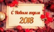 Новогоднее поздравление