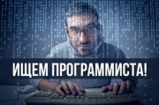 Национальный депозитарный центр объявил о двух свободных вакансиях программистов