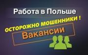 """Азербайджанцев обманывают о """"хорошей"""" работе в Польше"""