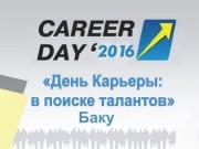 Выставка «День карьеры и трудовая ярмарка» прошла в Баку